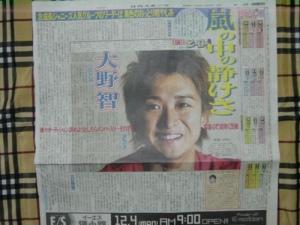 OHNO in Newspaper 1
