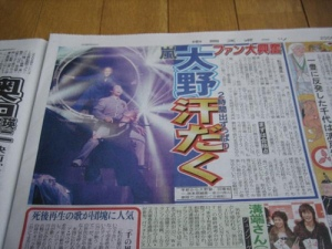 OHNO in Newspaper 2