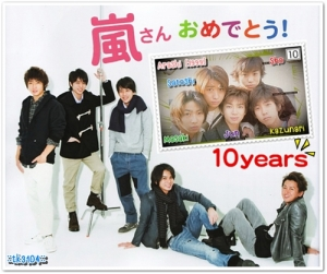 10 年おめでとう!嵐